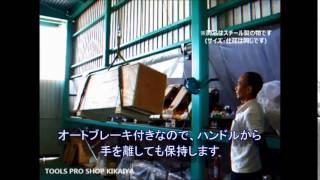 TOOLS PRO SHOP KIKAIYA ハンドウインチ オートブレーキ付(ステンレス)使用例