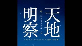 Joe Hisaishi - 27 Tenchi Meisatsu