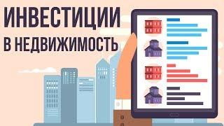 Стоит ли инвестировать в недвижимость в 2018. Инвестирование в недвижимость в России вся правда.