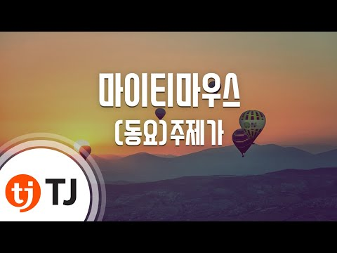 [TJ노래방] 마이티마우스 - (동요)주제가 (Mighty Mouse - children song(Theme song)) / TJ Karaoke