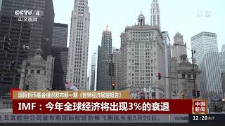 [中国新闻] 国际货币基金组织发布新一期《世界经济展望报告》  CCTV中文国际