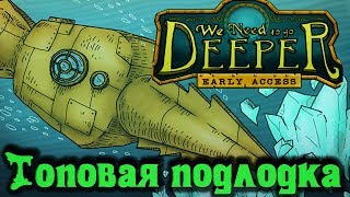 ТОП ПОДЛОДКА БУР - WE NEED TO GO DEEPER