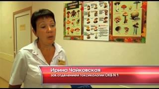 Отравление грибами -