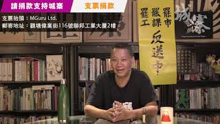 林鄭的復仇行動:上綱上線打港獨 - 05/08/19 「三不館」3/3