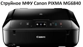 Струйное МФУ Canon PIXMA MG6840 : обзор, отзыв, беспроводное подключение по wifi, печать с телефона