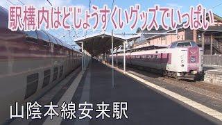 【駅に行って来た】山陰本線安来駅は特急停車駅