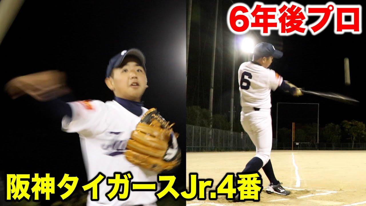阪神タイガースJr.4番...大西蓮太郎!6年後間違いない。