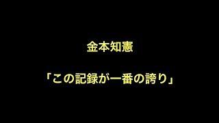 プロ野球 金本さんの通算併殺打数 金本自身この記録が一番の誇り 96併殺...