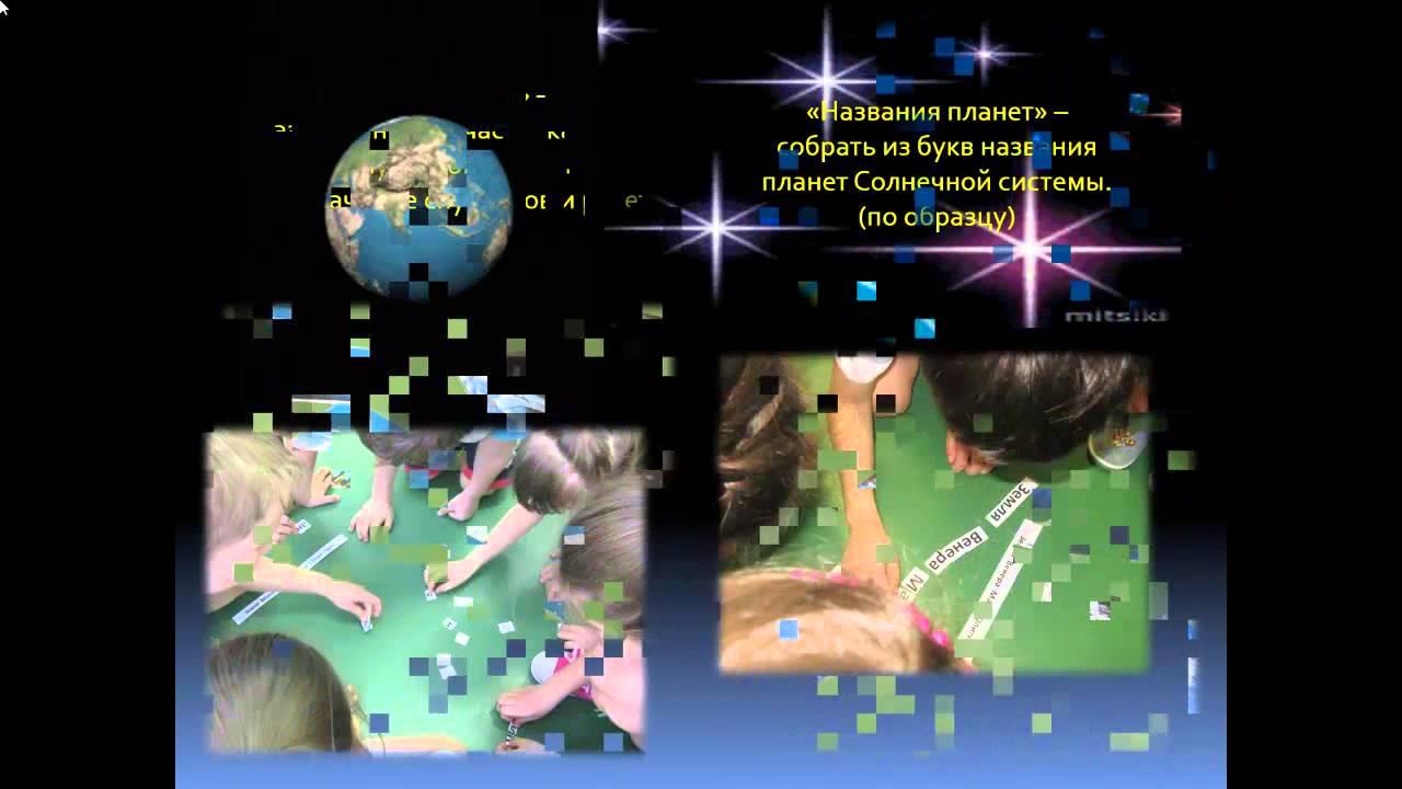 презентация на тему космос для детей 5 лет