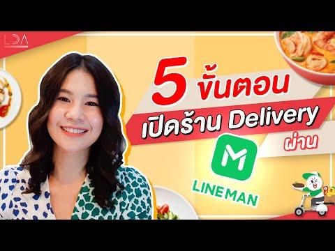 อยากเปิดร้านในแอปฯ LINE MAN สมัครง่าย ไม่เสียเงิน!  | LDA เฟื่องลดา