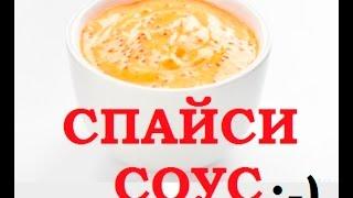 Спайси соус \ Яки соус | Spicy sauce \ Yaki sauce