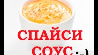 Спайси соус \ Яки соус | Spicy sauce \ Yaki sauce(Приготовим Спайси соус правильно! Смотрим, запоминаем!, 2016-03-05T22:01:14.000Z)
