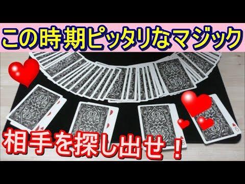 【種明かし】クリスマスにピッタリ!ペアのカードを見つけ出せ!【超簡単セルフワーキング】magic tutorial