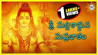 Srisaila Mallikarjuna Suprabhatam || Lord Siva Devotional Songs