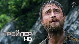 Джунгли (2017) - русский трейлер / Jungle (2017) / Профессиональная озвучка