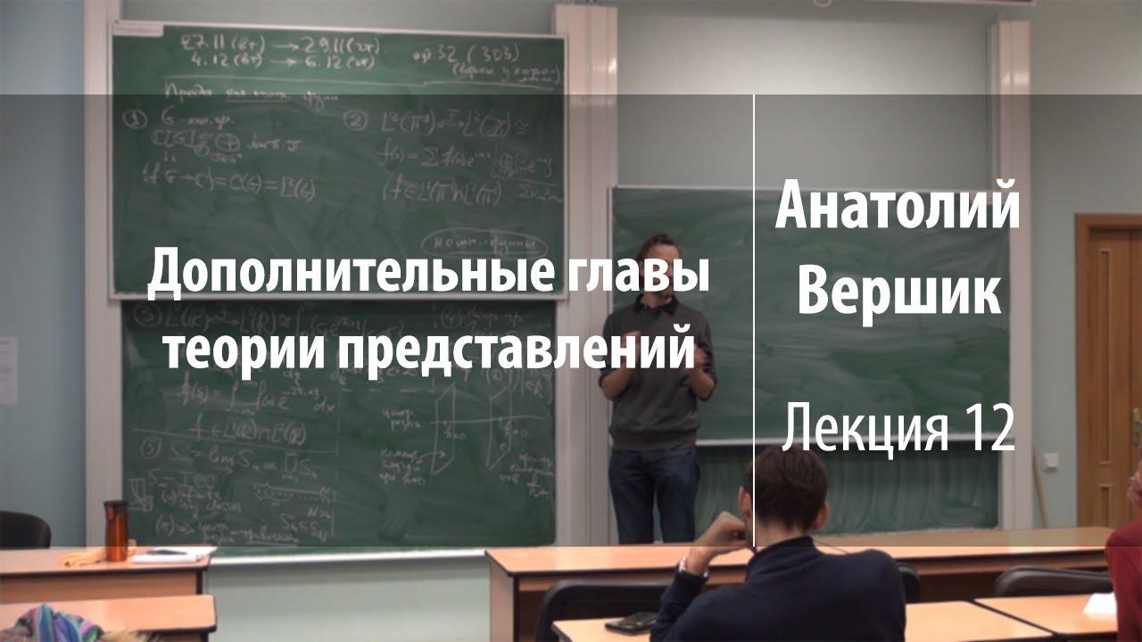 Лекция 12 | Дополнительные главы теории представлений | Анатолий Вершик | Лекториум