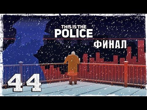 Смотреть прохождение игры This is the Police. #44: Всему приходит конец. [ФИНАЛ]