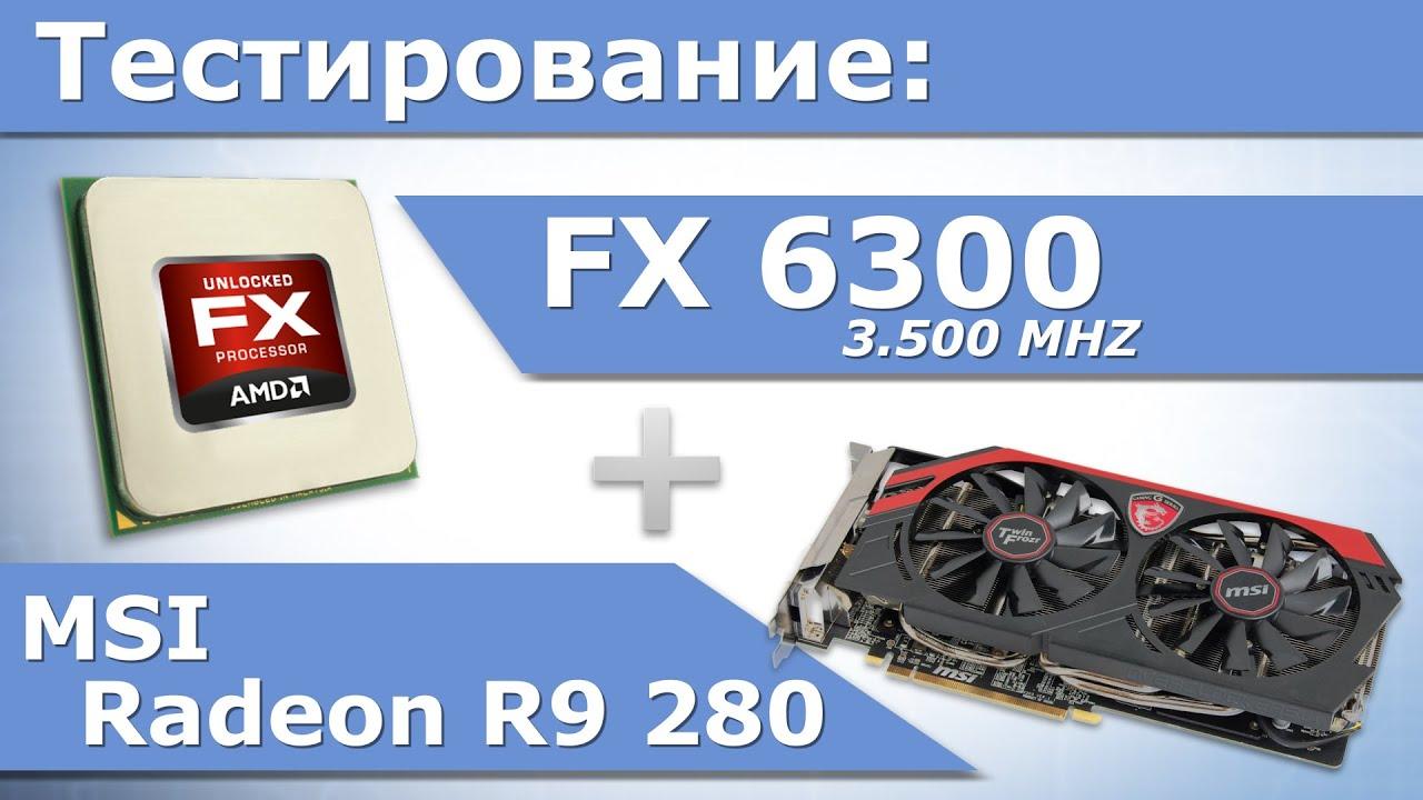 Тест: FX 6300 stock + MSI Radeon R9 280