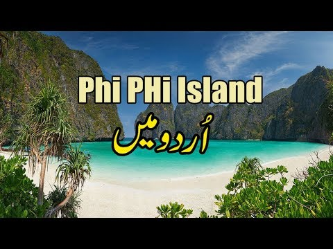 Phi Phi Island Travel VLOG in Urdu/Hindi