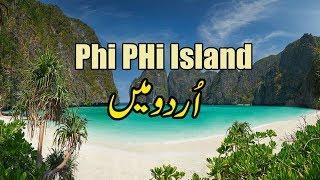Phi Phi Island Travel VLOG in Urdu/Hindi