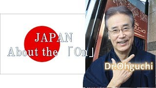 JAPAN  About the「on」
