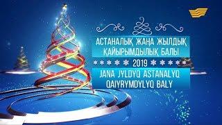 Жаңажылдық астаналық қайырымдылық балы / Новогодний столичный благотворительный бал