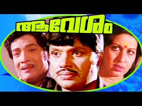 Aavesham | Malayalam Full Movie | Jayan & Sheela
