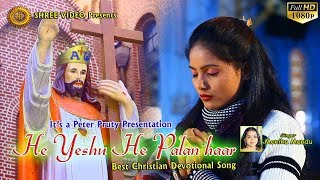 He Yeshu He Palan Haar | हे येशु हे पालनहार | New Christian Devotional Song 2017 | Monika Mundu