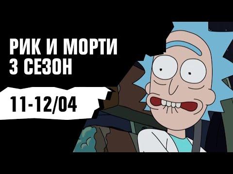 РИК И МОРТИ [11-12 апреля в 00:20]