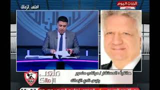 تعليق غير متوقع من المستشار مرتضى منصور علي حكم مباراة الزمالك والقادسية الكويتي