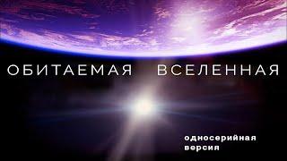 ОБИТАЕМАЯ ВСЕЛЕННАЯ (научно-популярный фильм про космос)