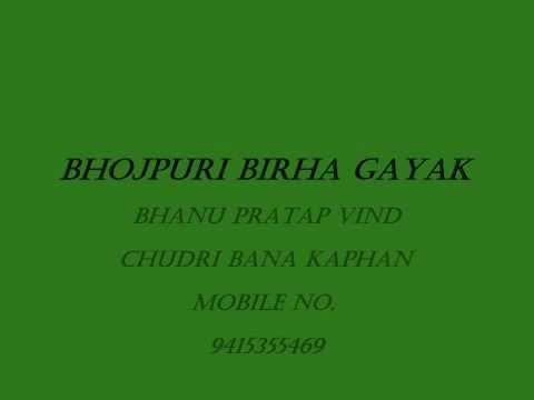 BHOJPURI BIRHA GAYAK- BHANU PRATAP BIND/**/ (CHUDARI BANA KAPHAN) 2015