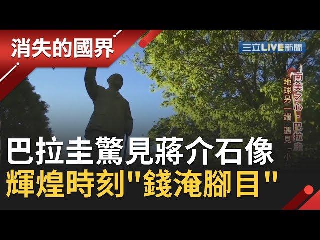 台灣在南美洲唯一邦交國!巴拉圭驚見