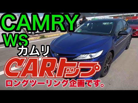 トヨタの売れ筋セダン カムリ の実力は? 新たに加わったグレード「WS」はどうなの? 乗り味含めてレポートです♬ E-CarLife With 五味やすたか