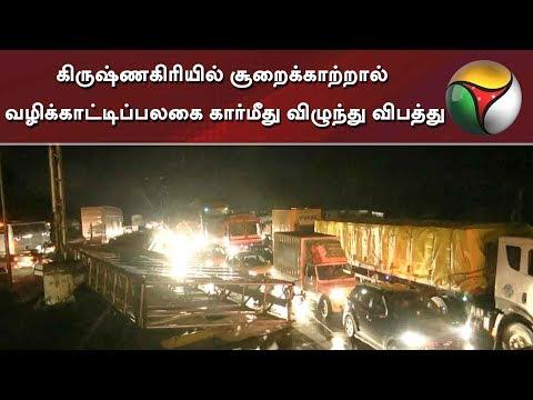 கிருஷ்ணகிரியில் சூறைக்காற்றால் வழிக்காட்டிப்பலகை கார்மீது விழுந்து விபத்து   Krishnagiri   Puthiya thalaimurai Live news Streaming for Latest News , all the current affairs of Tamil Nadu and India politics News in Tamil, National News Live, Headline News Live, Breaking News Live, Kollywood Cinema News,Tamil news Live, Sports News in Tamil, Business News in Tamil & tamil viral videos and much more news in Tamil. Tamil news, Movie News in tamil , Sports News in Tamil, Business News in Tamil & News in Tamil, Tamil videos, art culture and much more only on Puthiya Thalaimurai TV   Connect with Puthiya Thalaimurai TV Online:  SUBSCRIBE to get the latest Tamil news updates: http://bit.ly/2vkVhg3  Nerpada Pesu: http://bit.ly/2vk69ef  Agni Parichai: http://bit.ly/2v9CB3E  Puthu Puthu Arthangal:http://bit.ly/2xnqO2k  Visit Puthiya Thalaimurai TV WEBSITE: http://puthiyathalaimurai.tv/  Like Puthiya Thalaimurai TV on FACEBOOK: https://www.facebook.com/PutiyaTalaimuraimagazine  Follow Puthiya Thalaimurai TV TWITTER: https://twitter.com/PTTVOnlineNews  WATCH Puthiya Thalaimurai Live TV in ANDROID /IPHONE/ROKU/AMAZON FIRE TV  Puthiyathalaimurai Itunes: http://apple.co/1DzjItC Puthiyathalaimurai Android: http://bit.ly/1IlORPC Roku Device app for Smart tv: http://tinyurl.com/j2oz242 Amazon Fire Tv:     http://tinyurl.com/jq5txpv  About Puthiya Thalaimurai TV   Puthiya Thalaimurai TV (Tamil: புதிய தலைமுறை டிவி)is a 24x7 live news channel in Tamil launched on August 24, 2011.Due to its independent editorial stance it became extremely popular in India and abroad within days of its launch and continues to remain so till date.The channel looks at issues through the eyes of the common man and serves as a platform that airs people's views.The editorial policy is built on strong ethics and fair reporting methods that does not favour or oppose any individual, ideology, group, government, organisation or sponsor.The channel's primary aim is taking unbiased and accurate information to the soc