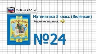 Задание № 24 - Математика 5 класс (Виленкин, Жохов)