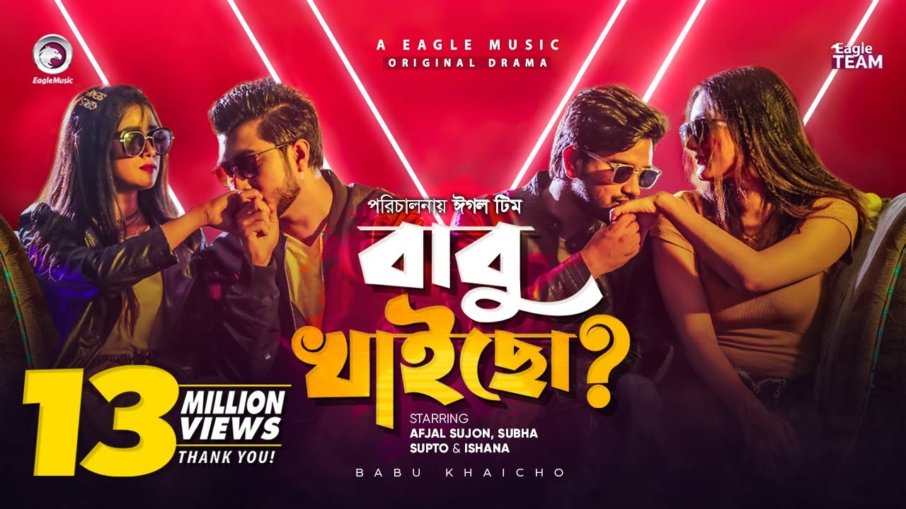 Download Babu Khaicho? | বাবু খাইছো? | Bangla New Natok 2020 | Sujon, Supto, Subha, Ishana | Comedy Natok