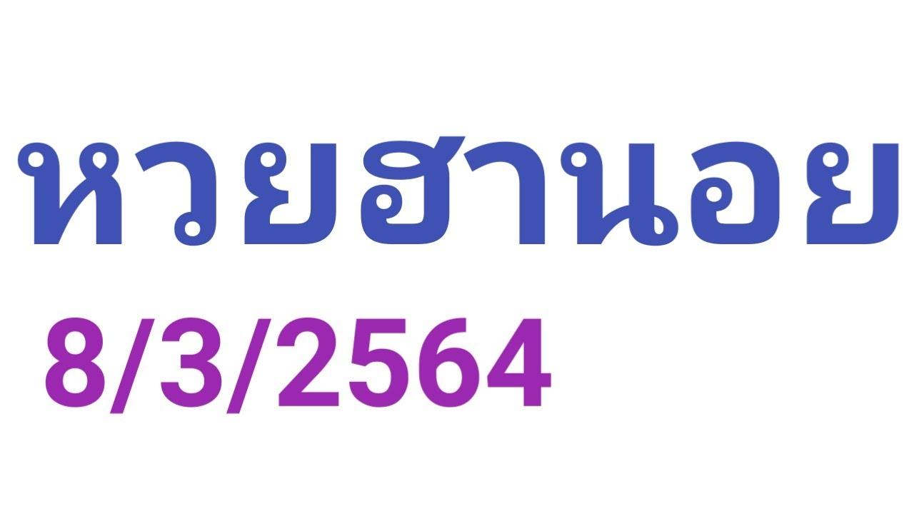 หวยฮานอย8/3/64