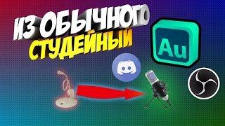 як налаштувати мікрофон для стріму , запису відео і discord