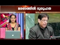 Mystery behind death | Kaumudy News Headlines 7:30 PM | Kaumudy TV