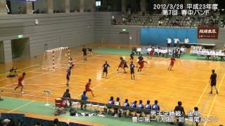2012/3/28 平成23年度第7回春の全国中学生ハンドボール選手権7 男子決勝後半
