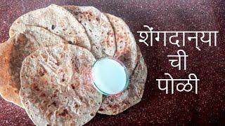 शेंगदान्याची पोळी | Maharashtrian Peanut Puran Poli | Groundnut Poli | EASY STEPS | SUJATA'S KITCHEN