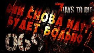 7 DAYS TO DIE (INSANE) СТРИМ   ОНИ ОПЯТЬ ПРИШЛИ!   Я - ВОИН! #069 продолжение