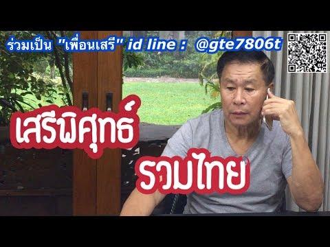 เสรีพิศุทธ์ให้สัมภาษณ์รายการปากซอย FM 105 นักการเมืองต้องรวมกันไม่เอาเผด็จการ ช่วยเสรีพิศุทธ์รวมไทย