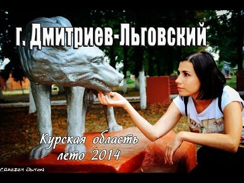 знакомства в дмитриев льговском