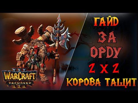 Какой стратегией проще всего побеждать в режиме 2х2?  \\ Warcraft 3 Reforged - Гайд за Орков