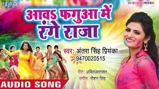 Antra Singh Priyanka का रुला देने वाला होली गीत 2019 Aawa Fagua Me Range Raja Sad Holi Song 2019