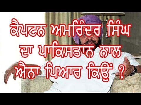 24.4.17 Punjab News- Capt. Amrinder singh da pakistan nal pyar kyo and many more