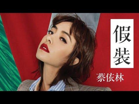 假裝 (蔡依林Jolin Tsai) 伴奏 Karaoke