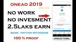 OneAD how to use and earn Money | OneAD | How to earn money from the OneAD app | OneAD